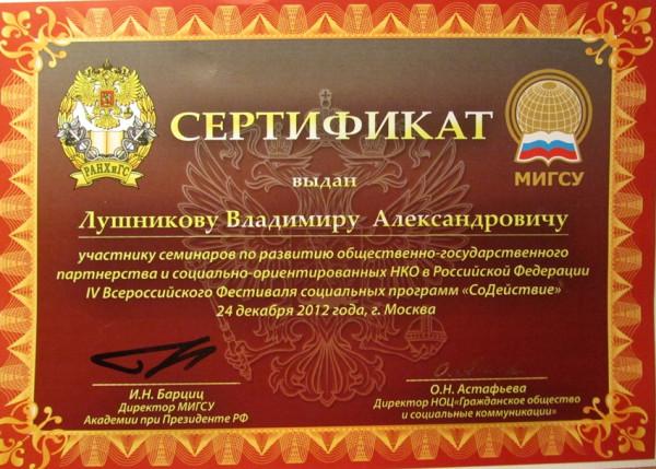 IMG_4087-сертификат