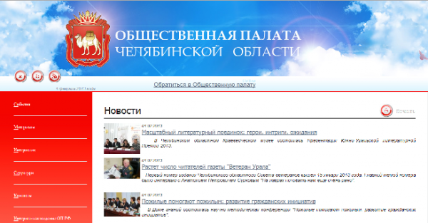 Сайт ОПЧО