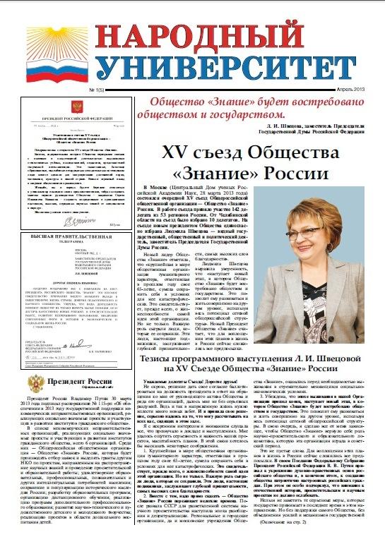 Газета 5