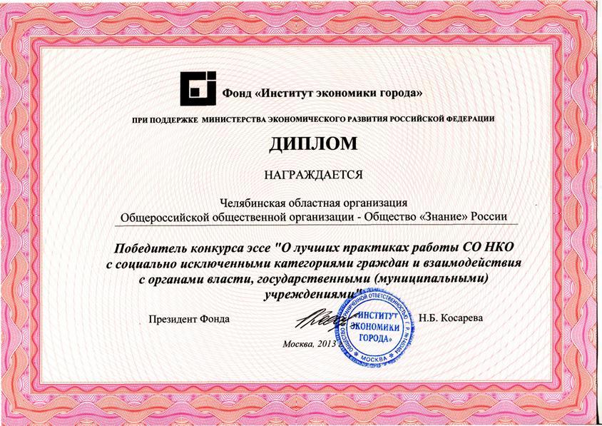 Диплом победителю конкурса эссе О лучших практиках работы... 2013-min