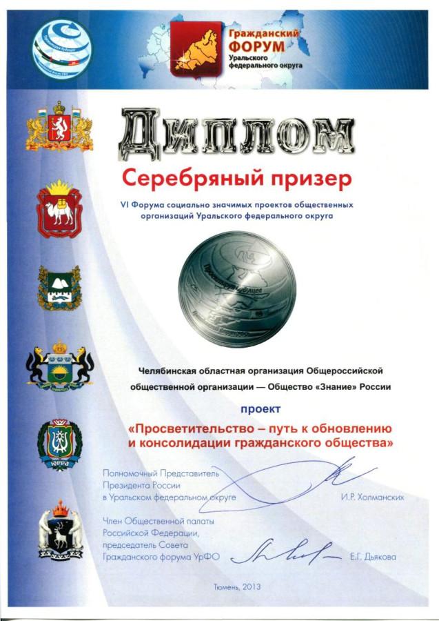 Диплом серебряного призера VI Форума социально-значимых проектов, 2013-min
