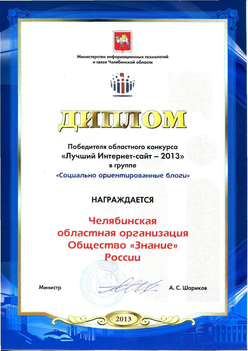 диплом обл. конкурса Лучший Интернет сайт-2013-жж