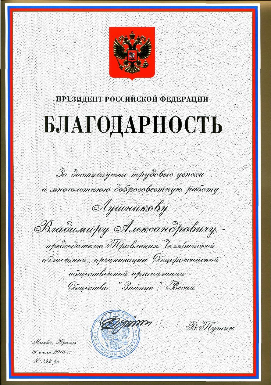 Благодарность В.А. Лушникову от Президента     - жж