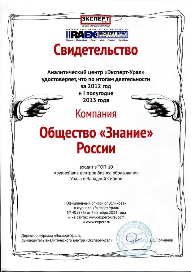 Свидетельство ЭКСПЕРТ-УРАЛ 2012-2013 min