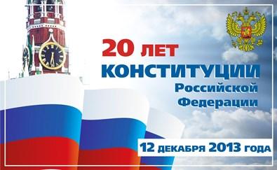 20 лет конституции -