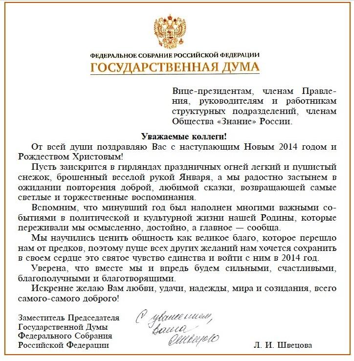 Поздравление Л.И. Швецовой
