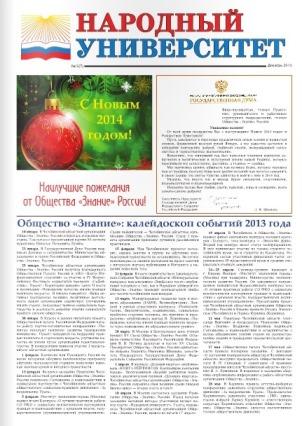 Газета Народный университет №7-декабрь 2013-ж