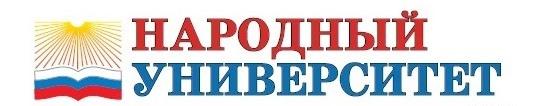 Народный университет -