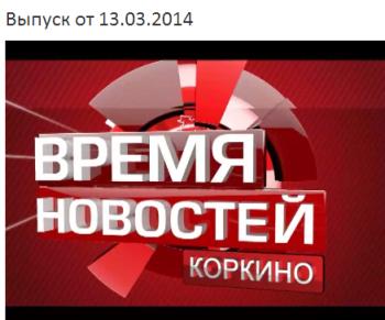 Коркино-Время новостей-ж291-2.jpg
