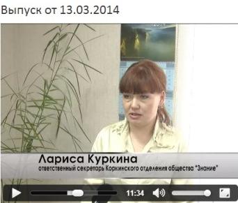 Коркино-Время новостей-ж291