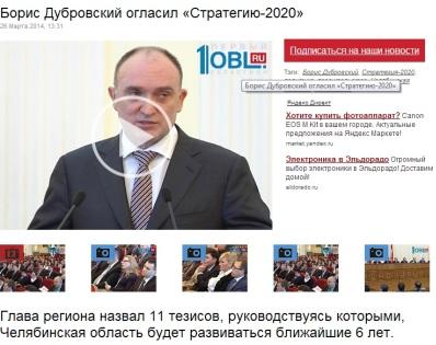 Дубровский - стратегия