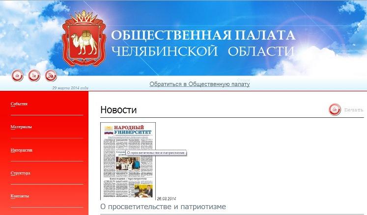 Общественная палата - сайт