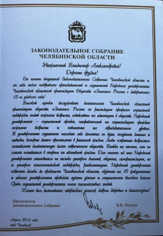 Народный университет IMG_1861