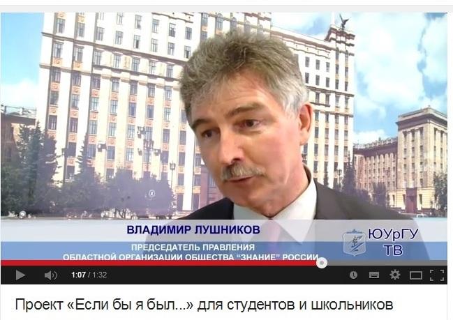ЮУрГУ-Лушников