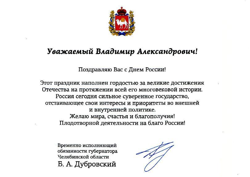 Поздравление ВрИО Губернатора с Днем России -для ЖЖ
