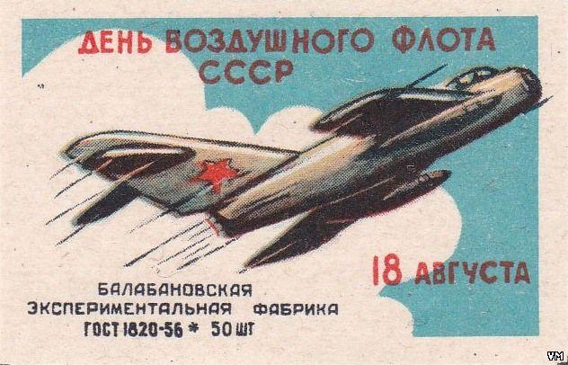 Картинки к дню воздушного флота ссср