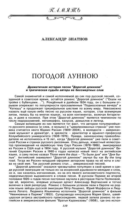 Znatnov_Pogodoy_lunnoyu_Страница_01