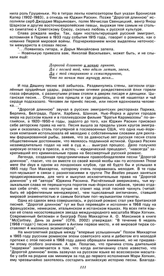 Znatnov_Pogodoy_lunnoyu_Страница_02