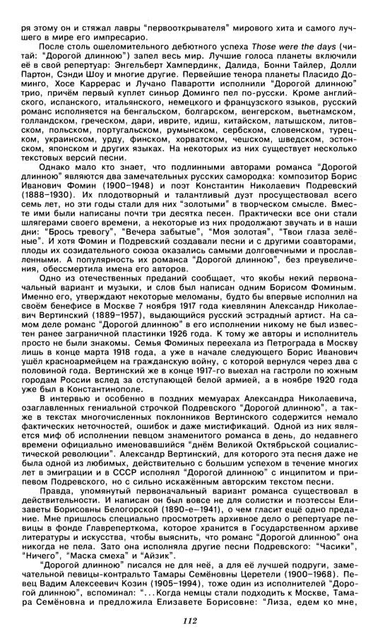 Znatnov_Pogodoy_lunnoyu_Страница_03