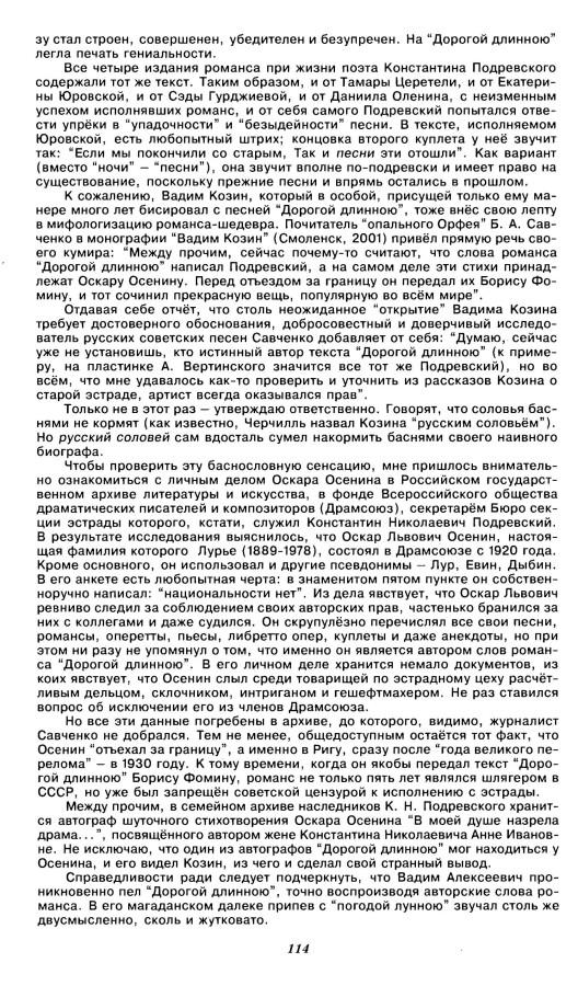 Znatnov_Pogodoy_lunnoyu_Страница_05
