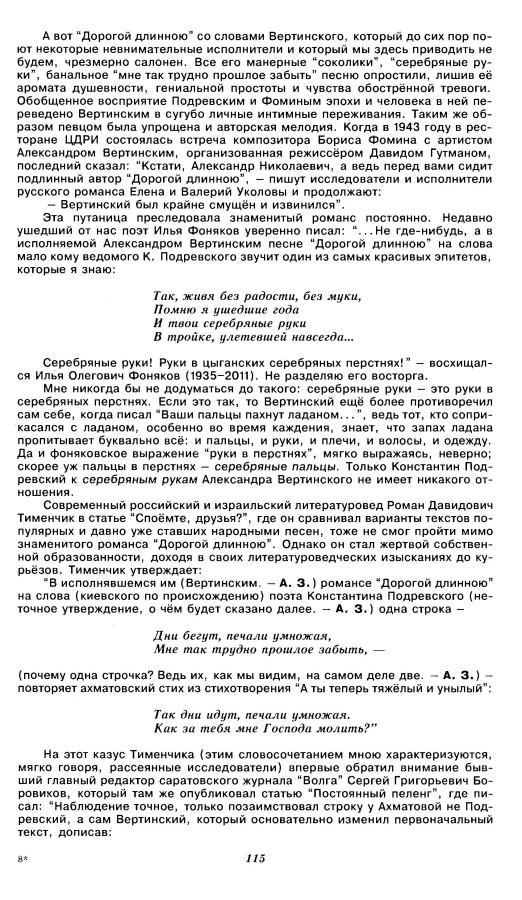 Znatnov_Pogodoy_lunnoyu_Страница_06