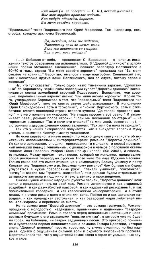 Znatnov_Pogodoy_lunnoyu_Страница_07