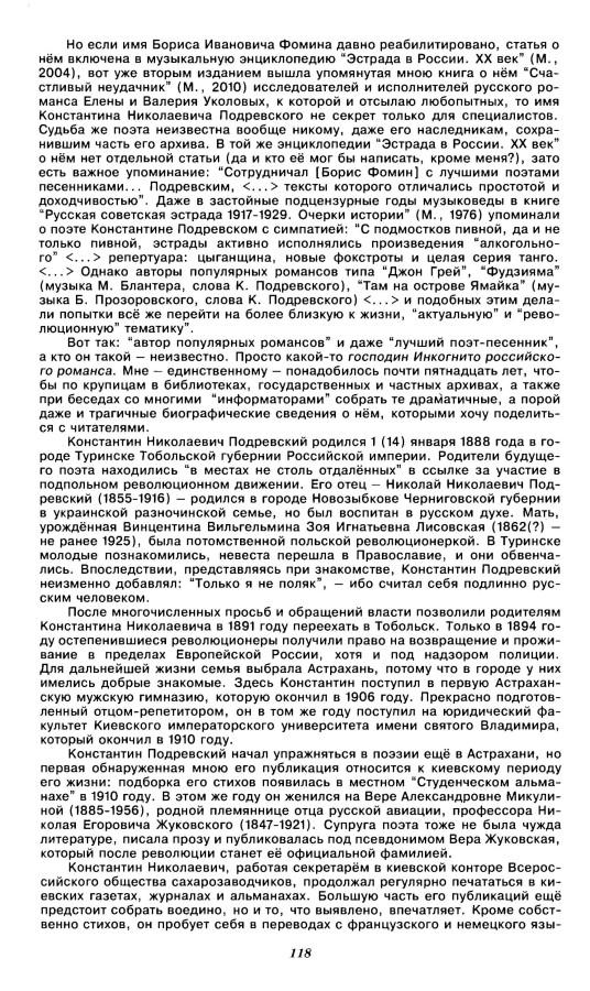Znatnov_Pogodoy_lunnoyu_Страница_09