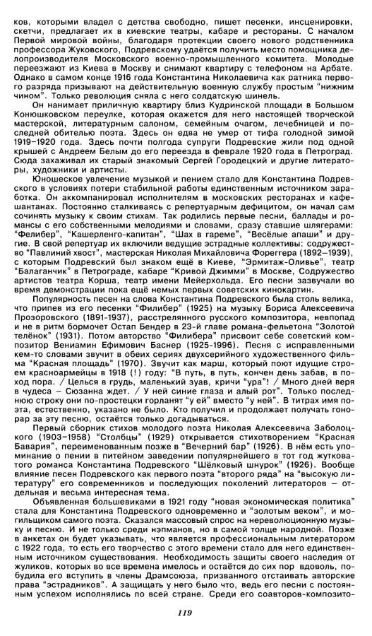 Znatnov_Pogodoy_lunnoyu_Страница_10