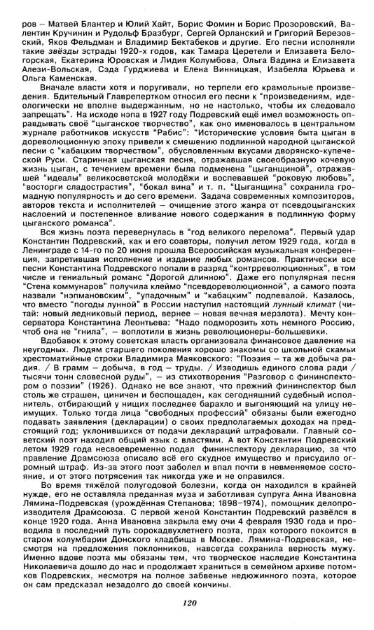 Znatnov_Pogodoy_lunnoyu_Страница_11