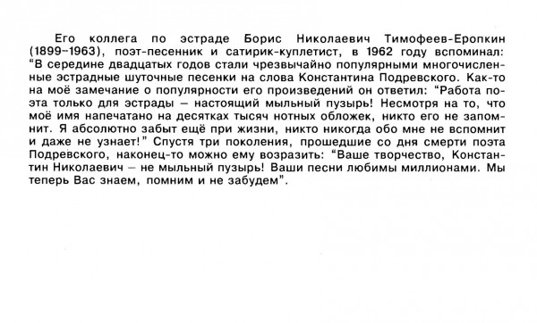 Znatnov_Pogodoy_lunnoyu_Страница_12