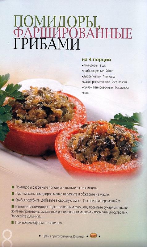Вегетарианские блюда рецепты без