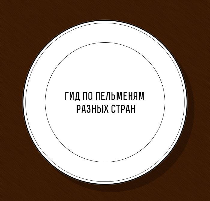Секреты пельменей на кухне.Блюдо одно- а возможностей  тьма!