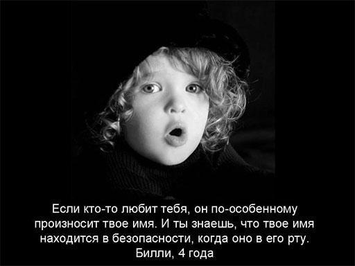 О глубоких и сильных чувствах устами ребенка