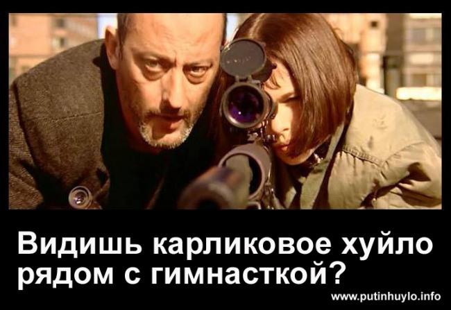 путин_хуйло