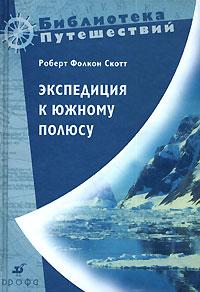 Robert_Folkon_Skott__Ekspeditsiya_k_Yuzhnomu_polyusu.jpeg