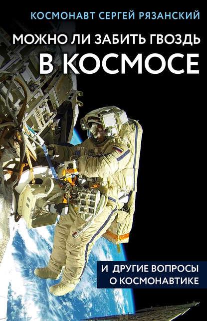 42655755-sergey-ryazanskiy-13-mozhno-li-zabit-gvozd-v-kosmose-i-drugie-voprosy-o-ko.jpg