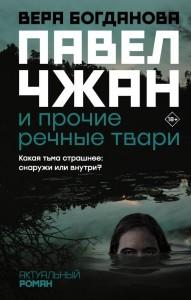 Vera_Bogdanova__Pavel_Chzhan_i_prochie_rechnye_tvari.jpeg