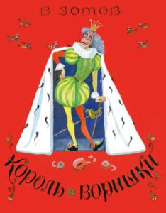 Король_и_воришки