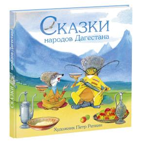Skazki_Dagestana