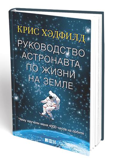 _rukovodstvo_astronavta_obl_5