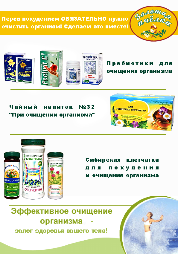 Эффективное средство похудения и очищения организма