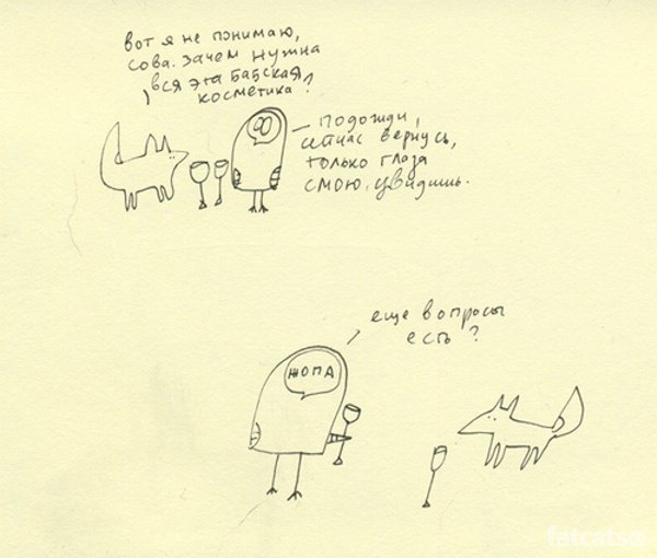 Лиса и сова картинки комикс