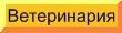 Ветеринария (Ветклиники, Ветпрепараты, Болезни, Лечение)