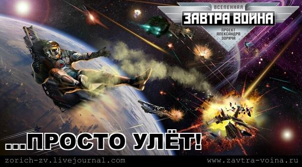 Завтра война, вселенная Александра Зорича