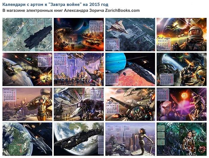 Арт и календари-десктопы, вселенная Завтра война