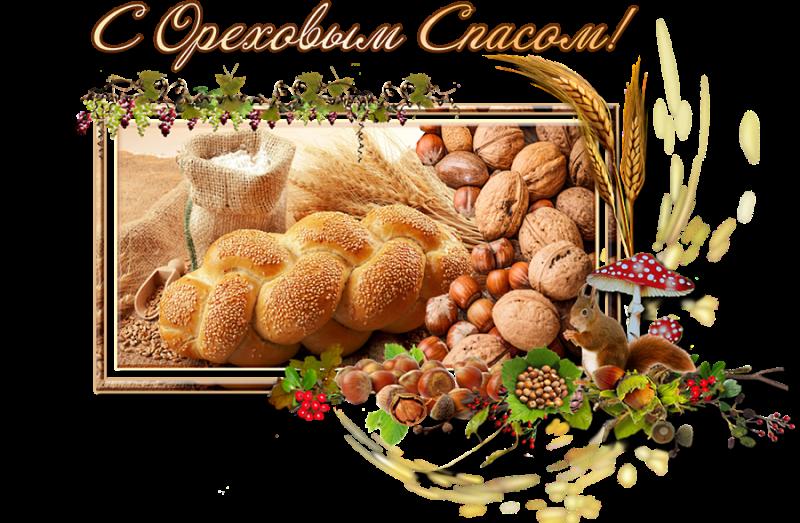 orehovii_hlebnii_spas.png