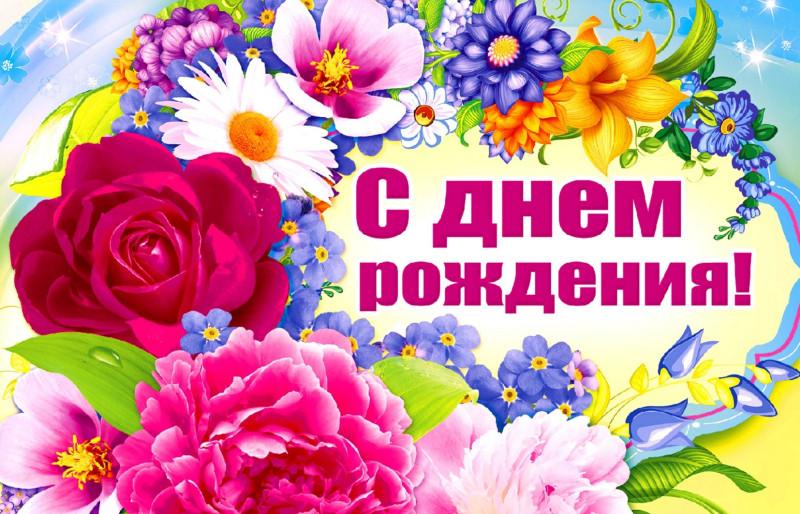 s-dnem-rozhdeniya-dorogaya-48757-6295821.gif