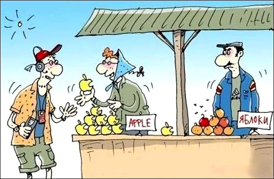 Для, картинки о торговле приколы