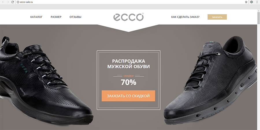 Обувь экко каталог скидки monza nova evo seatfix