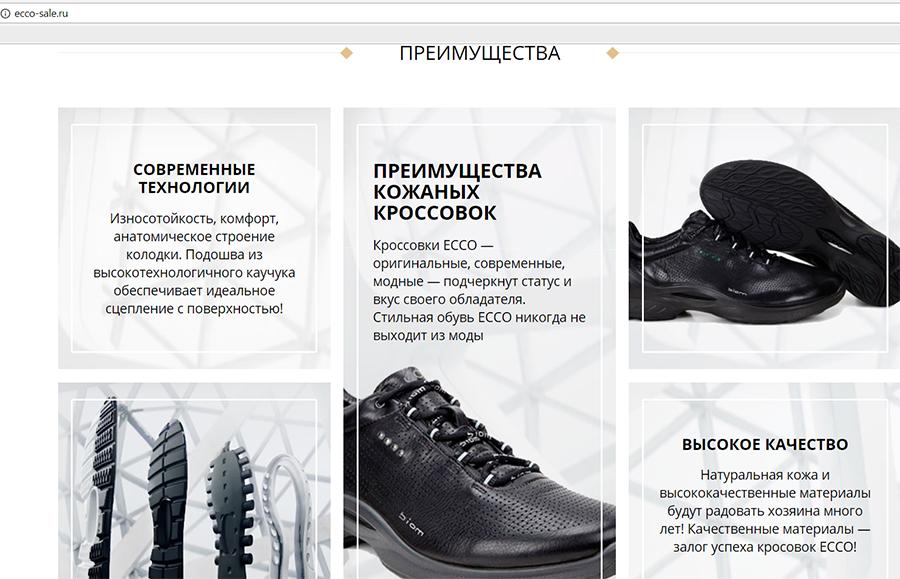 Примечание  адрес оригинального сайта марки «Ecco» в России – www.ecco-shoes .ru a5753b89aec0c